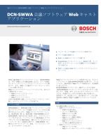 DCN-SWWA 会議ソフトウェア Web キャストアプリケーション