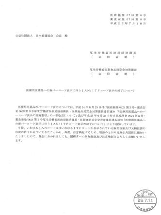 2014年07月14日 【厚生労働省】医療用医薬品への新バーコード表示に