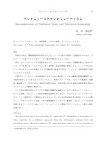 テレビニュ…スとテレビジャーナリズム - Tokaigakuen University