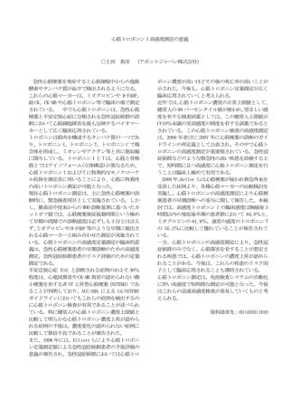 8.アボット・ジャパン(株)