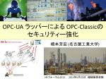 OPC-UA ラッパーによる OPC-Classicの セキュリティー強化