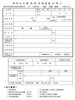 外国人研究生志願(希望)者調査書 - 首都大学東京 経営学専攻 経営学系