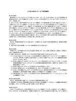 J:COM WiMAX サービス利用規約