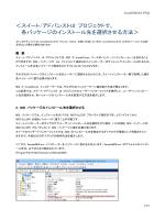 <スイート/アドバンストUI プロジェクトで、 各パッケージのインストール先