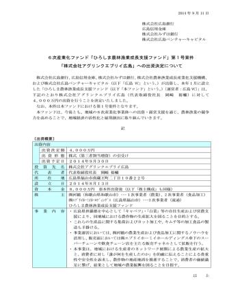 6次産業化ファンド「ひろしま農林漁業成長支援ファンド」第 1