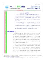 「海、山、起業開き」 PDF(468KB)