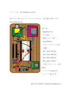 IchigoJam ビスケットボード版 ver 089