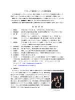受講者募集要項(PDF) - とやま室内楽フェスティバル