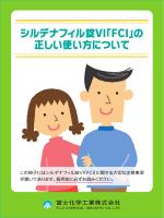 シルデナフィル錠VI「FCI」の 正しい使い方について