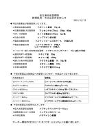新規採用薬品 - 島田市立島田市民病院