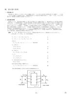 Ⅶ.変圧器の原理
