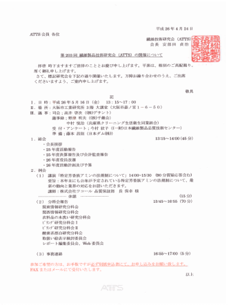 ATTS会 員 各位 繊維技術研究会 (剣WS) 会長 安部 田 貞治 第 203回