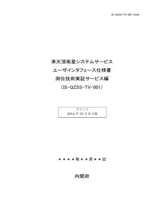 (IS-QZSS-TV-001) ドラフト2014年10月9日版