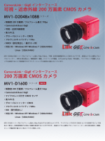 可視・近赤外線 200 万画素 CMOS カメラ 200 万画素 CMOS カメラ