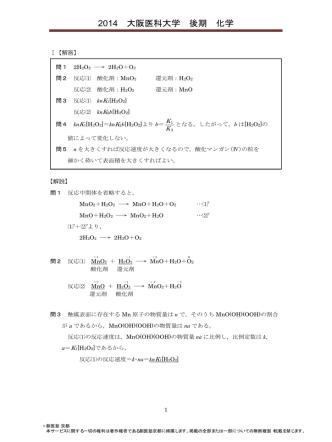 2014 大阪医科大学 後期 化学