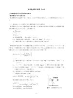 建設構造設計製図 その 5 iγ ∫ c1 c2 c1 c2