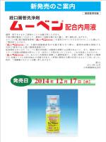 新発売のご案内 - 日本製薬株式会社