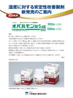 湿度に対する安定性改善製剤 新発売のご案内