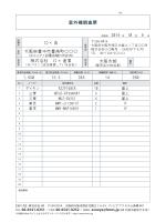室外機調査票 × 店 大阪太郎 1,450 15.5 365 14 2014 10 8 350 大阪府