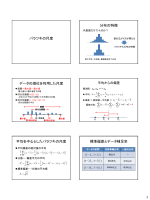 バラツキの尺度 分布の特徴 データの順位を利用した尺度