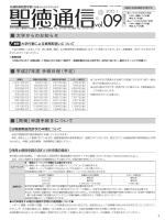 通信教育学務課からのお知らせ/共通(PDF:644KB )