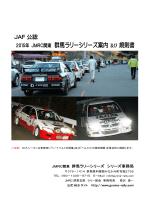 2015年JMRC関東 群馬ラリーシリーズ案内