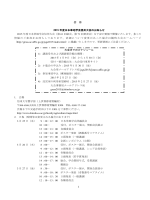 会 告 2015 年度日本草地学会信州大会のお知らせ 2015 年度日本草地