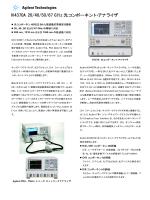N4370A 20/40/50/67 GHz 光コンポーネント・アナライザ