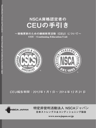 CEUの手引き - NSCAジャパン