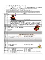 予定表 - 福島県立相馬農業高等学校