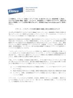 日本語 - ノバルティス アニマルヘルス