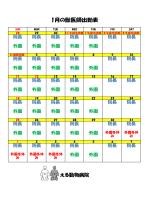 1月の獣医師出勤表はこちら( PDFファイル)