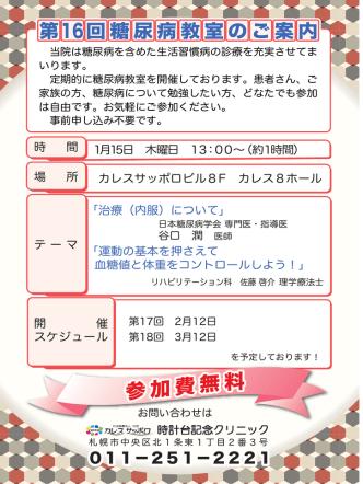 15.1.15 糖尿病教室-A4.ai