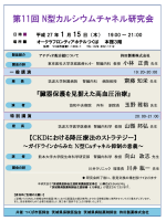N型カルシウムチャネル研究会