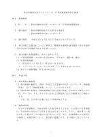 秋田市雄和市民サービスセンター庁舎清掃業務委託仕様書 第1 業務