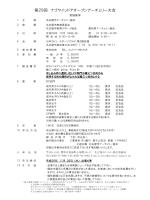 第29回 ナゴヤインドアオープンアーチェリー大会