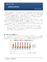 リサーチ・メモ 経済指標と景気の実感