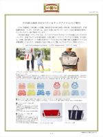 中川政七商店 2015ベビー&キッズアイテムのご案内