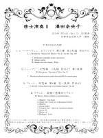 澤田 奈央子[PDF:217KB]