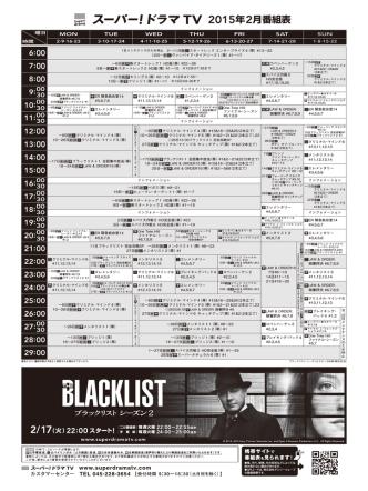 2月の番組表 - Super! drama TV