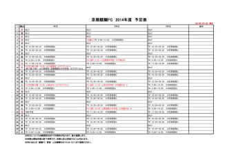 2015年1月 予定表 更新