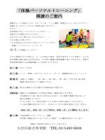体操パーソナルトレーニング - 大田区総合体育館 Ota