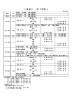 稲毛FC 1月 予定表