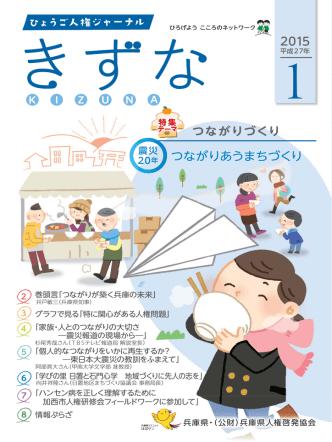 2015年1月号 - 兵庫県人権啓発協会