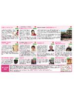 申し込み 方法 - リビング静岡