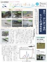 KAIBORI News - 井の頭恩賜公園100年実行委員会