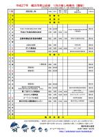 平成27年 横浜市泉公会堂 1月の催し物案内(講堂)