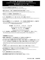 2014年度秋学期論文考査