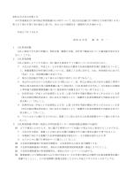 入札公告平成27年第1号【年間業務】(PDF:319.2KB)