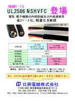 極細ケーブル UL2586 NSHVFC